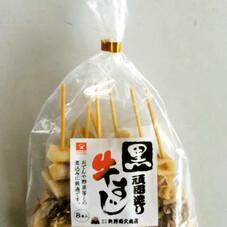 黒牛すじ 小 458円(税抜)