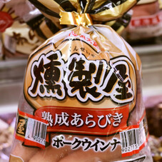 燻製屋ウインナー 237円(税抜)
