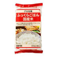 ふっくらごはん国産米 228円(税抜)