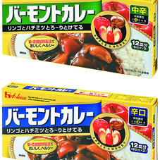 バーモントカレー各種・ジャワカレー中辛 188円(税抜)