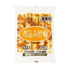 煮込みちくわ 177円(税抜)