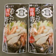 あごだし海鮮寄せ鍋つゆ(醤油) 278円(税抜)