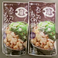 あごだしもつ鍋つゆ(醤油) 298円(税抜)