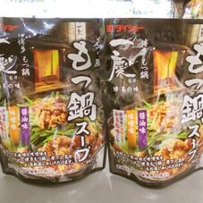 もつ鍋一慶監修 もつ鍋スープ 298円(税抜)