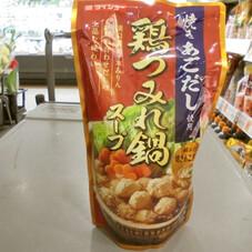 鶏つみれ鍋スープ 278円(税抜)