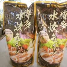 博多水炊きスープ 278円(税抜)