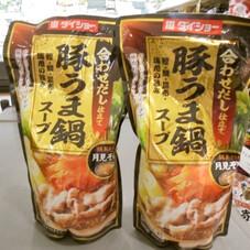豚うま鍋スープ 278円(税抜)