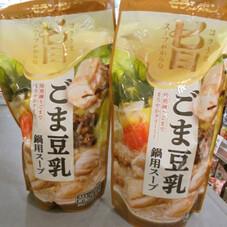 ごま豆乳鍋スープ 278円(税抜)