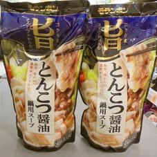 とんこつ醤油鍋スープ 278円(税抜)