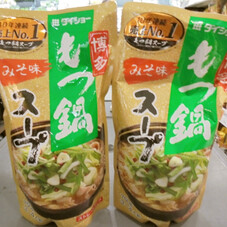 もつ鍋スープ(味噌味) 278円(税抜)