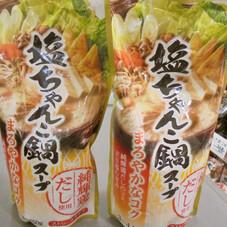 塩ちゃんこ鍋スープ 278円(税抜)