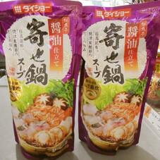 鮮魚亭 醤油仕立て寄せ鍋スープ 278円(税抜)