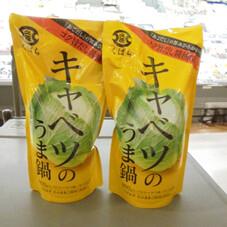 キャベツのうま鍋 348円(税抜)
