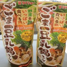 ごま豆乳鍋スープ 298円(税抜)