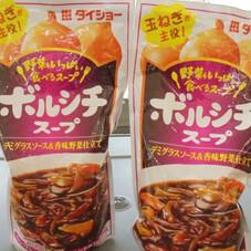 ボルシチスープ 298円(税抜)