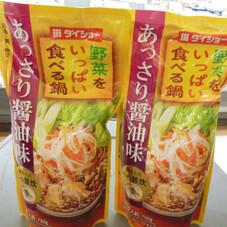 野菜をいっぱい食べる鍋 あっさり醤油味 298円(税抜)
