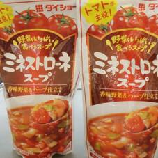 ミネストローネスープ 298円(税抜)