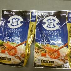 あごだし寄せ鍋個食タイプ(醤油) 328円(税抜)