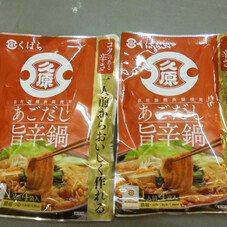 あごだし旨辛鍋個食タイプ 328円(税抜)