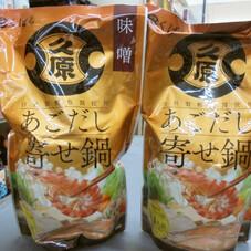 あごだし寄せ鍋(味噌) 328円(税抜)