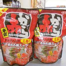 赤から鍋スープ 三番 298円(税抜)