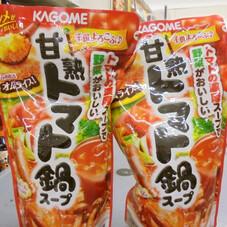 甘熟トマト鍋スープ 278円(税抜)