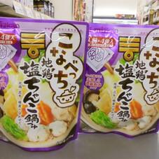 こなべっち 地鶏塩ちゃんこ鍋つゆ 258円(税抜)