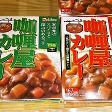 カリー屋カレー 88円(税抜)