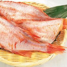 赤魚 298円(税抜)