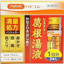 ヒストミン葛根湯液 398円(税抜)
