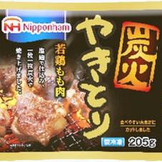 炭火やきとり 278円(税抜)