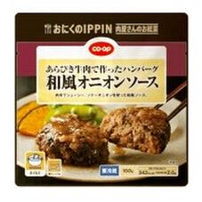 あらびき牛肉ハンバーグ  和風オニオン 288円(税抜)