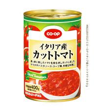 イタリア産カットトマト 100円(税抜)
