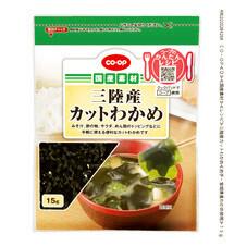 三陸産カットわかめ 258円(税抜)