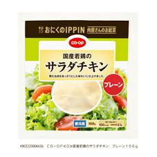 国産若鶏のサラダチキン(プレーン) 198円(税抜)