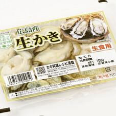 生かき(生食用) 380円(税抜)