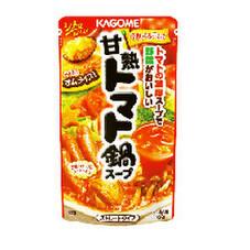 甘熟トマト鍋スープ 248円(税抜)