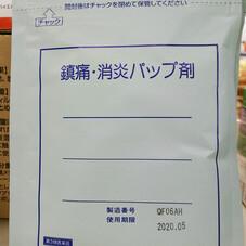 クールリフェンダ 98円