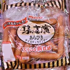 味の主演ウインナー 278円(税抜)