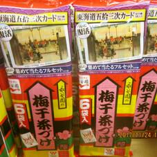 梅干茶づけ 98円(税抜)