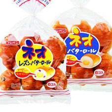 ネオバターロール ネオレーズンバターロール 138円(税抜)