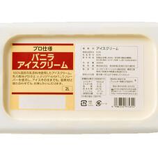バニラアイスクリーム 898円(税抜)