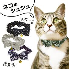 猫の首輪 シュシュ 100円(税抜)