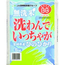 ひのひかり無洗米(29年度産) 1,880円(税抜)