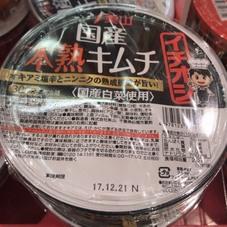 国産本熟キムチ 178円(税抜)