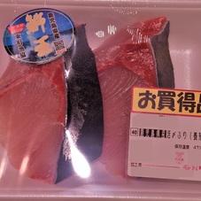 ぶり切身(養殖) 258円(税抜)