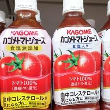 カゴメトマトジュース・無塩トマトジュース 158円
