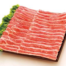 豚肉うす切り(バラ肉) 30%引
