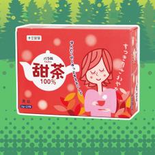 甜茶 30ポイントプレゼント