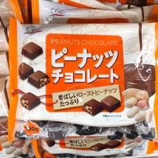 ピーナッツチョコ 168円(税抜)